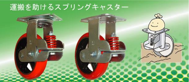 http://www.chubu-sangyo.co.jp/caster/springcaster/springcaster_top.jpg